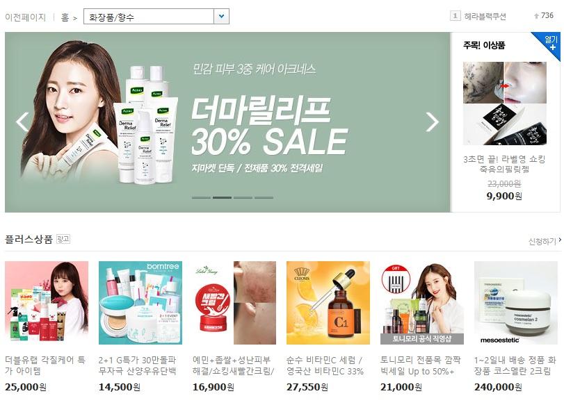 Các website thương mại điện tử tại Hàn Quốc
